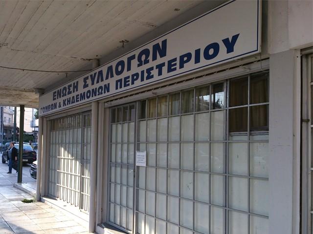 enosi_goneon_peristeriou
