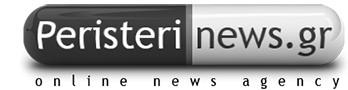 Ειδήσεις και Νέα για το Περιστέρι και τη Δυτική Αθήνα
